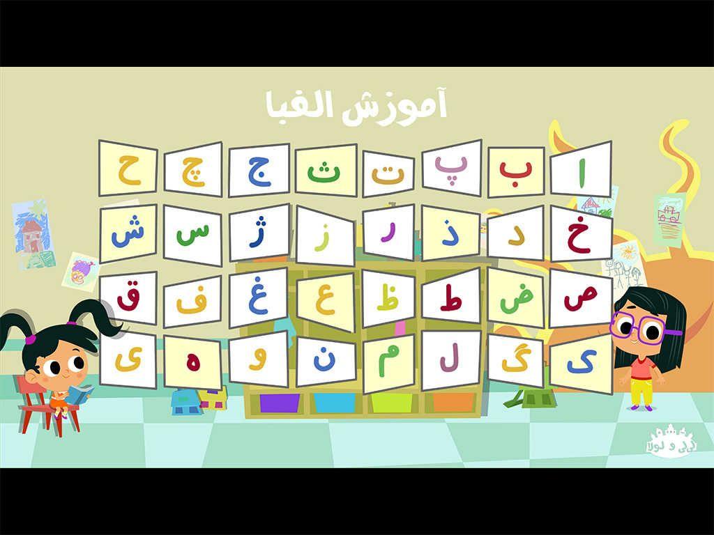 Lili Amp Lola Persian Alphabet