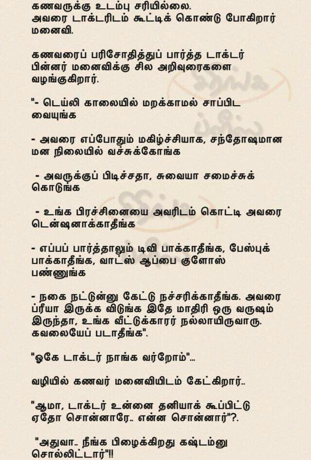 Pin By Siva On க மட ட ம Comedy Quotes Funny Quotes