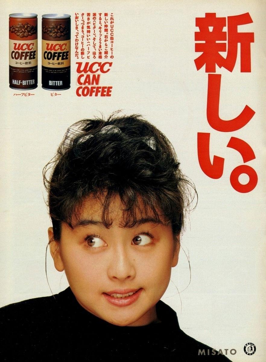 Ucc缶コーヒー 昭和 ポスター 渡辺