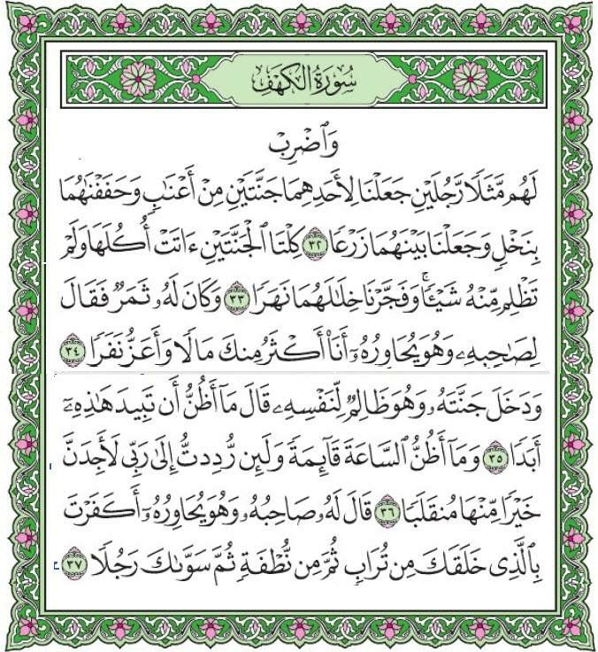 ٣٢ : ٣٧- الكهف | Yaseen, Quran, Quran surah