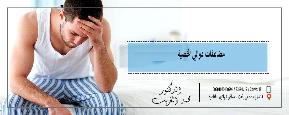 علاج دوالى الخصية بدون جراحة للاستفسار ت 22694718 22694719 هاتف 01020430996 Doctor
