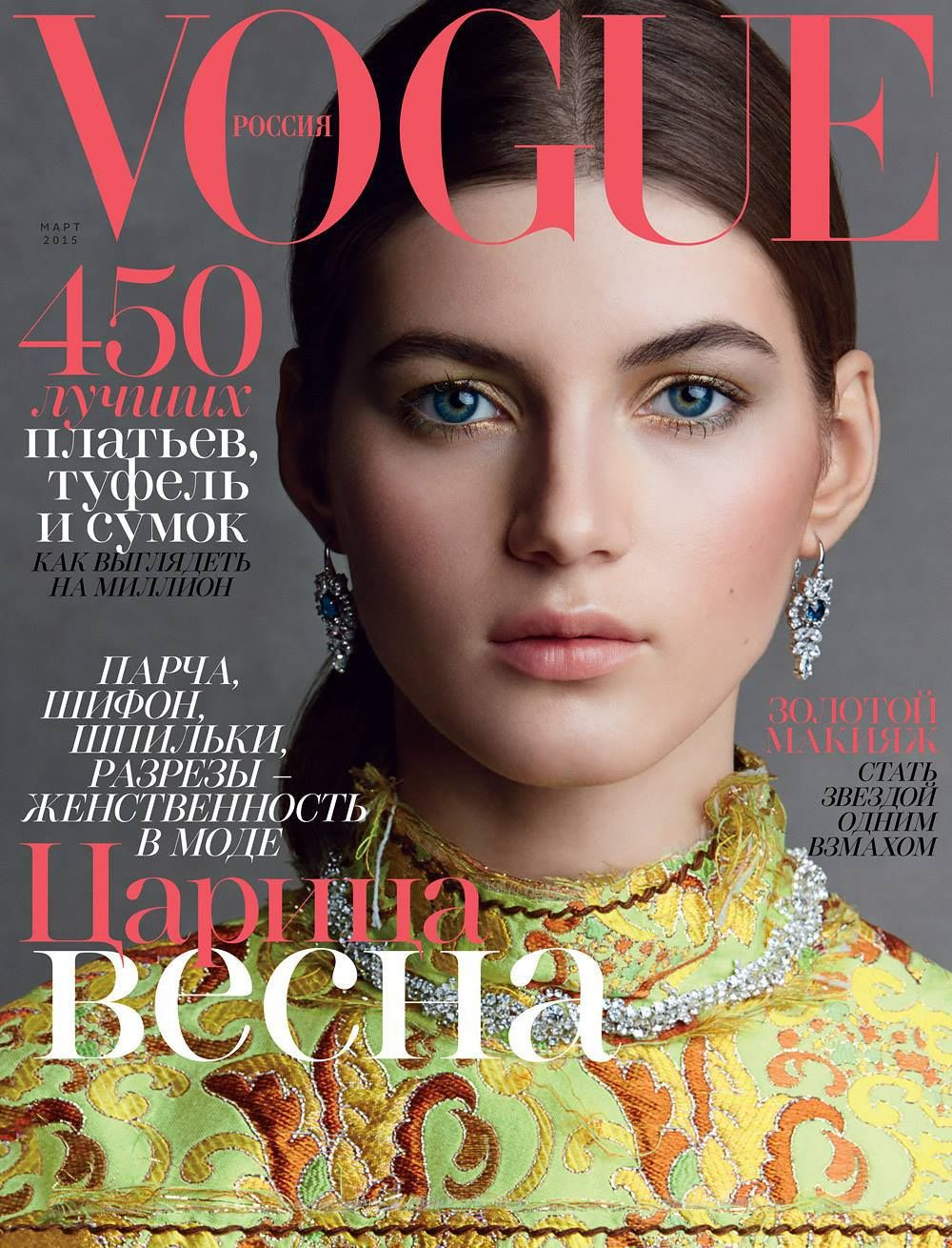 Valery Kaufman, Anya Lyagoshina, Rose Smith by Patrick Demarchelier for Vogue Russia March 2015