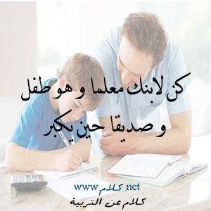 كلام عن التربية أقوال وعبارات عن التربية مكتوبة علي صور Education Words