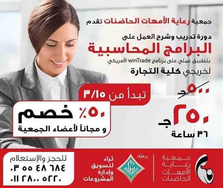جمعية رعاية الأمهات الحاضنات تقدم..دورة تدريب البرامج المحاسبية بخصم50%ومجاناً للأعضاء