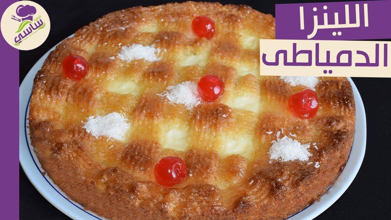 اخف تشيز كيك للدايت بدون دهون مش هتصدق المكونات حلويات رجيم بدون جيلاتين85 سعر Healthy Cheesecake Youtube Healthy Dessert Cheesecake Desserts