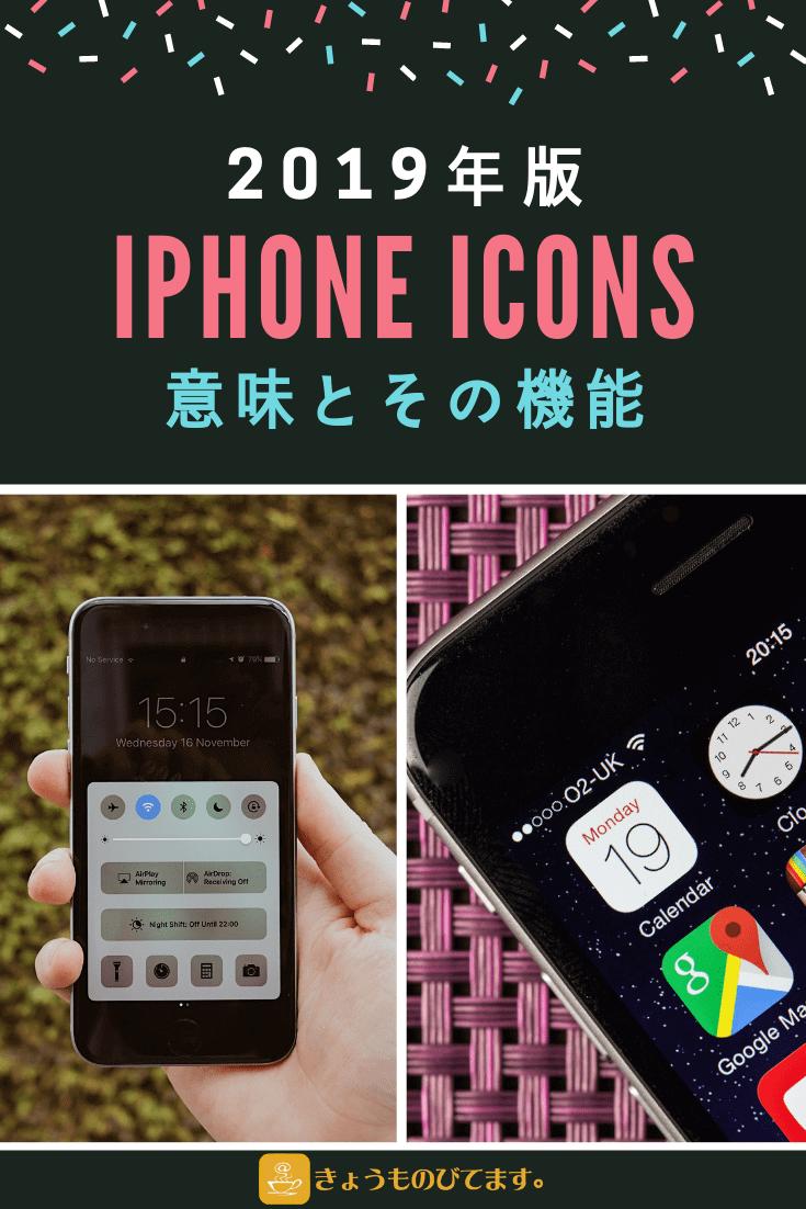Iphoneに使われているアイコン代表的な15個の意味とその機能 アイコン マップ アプリ アプリ Iphone