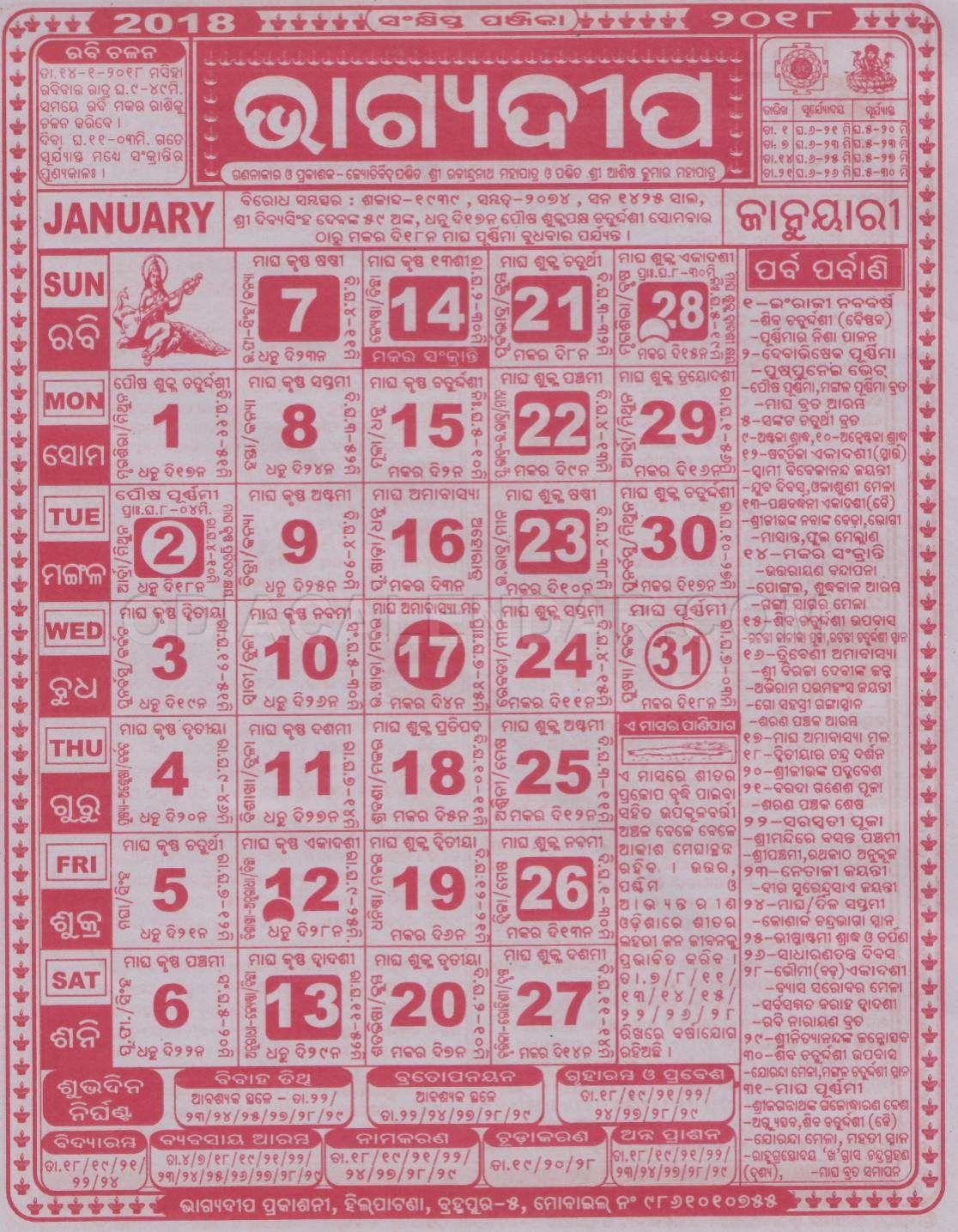 Bhagyadeep Calendar January 2018 Calendar June Calendar Template Calendar