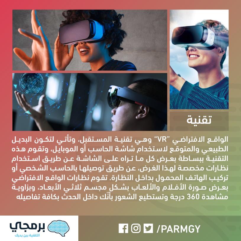 ما هو الواقع الافتراضي او ما يعرف بالـ Vr Smart Watch Website Oly