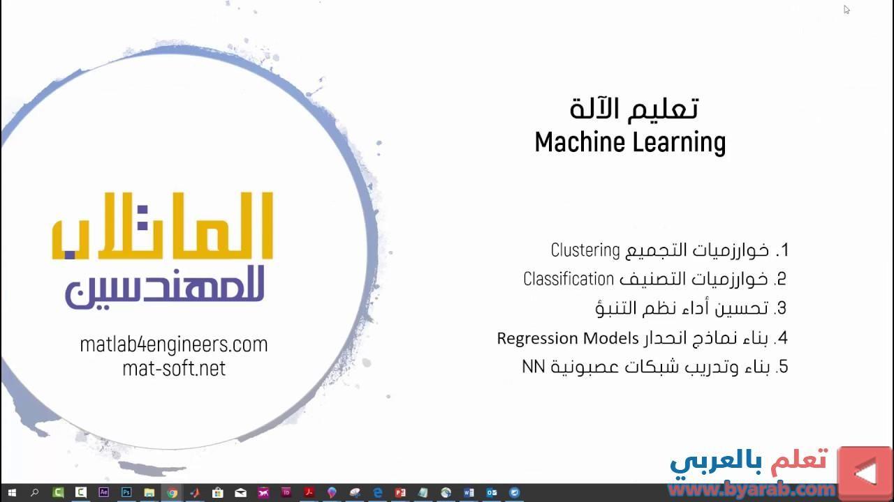 دورة تعليم الآلة باستخدام الماتلاب الدرس الأول استيراد حزمة البيانات والتعامل معها وتنظيمه Machine Learning Learning Clu