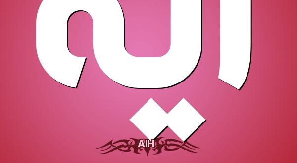 معنى اسم أية صفات حاملة اسم أية Gaming Logos Nintendo Wii Logo Nintendo Wii
