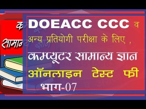 07 CCC Question Paper 2017 with Answer Online Test in hindi and