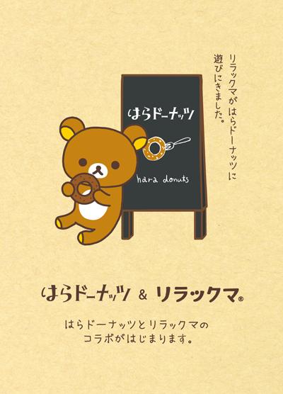 リラックマごゆるりブログ イベント バックナンバー Rirakkuma