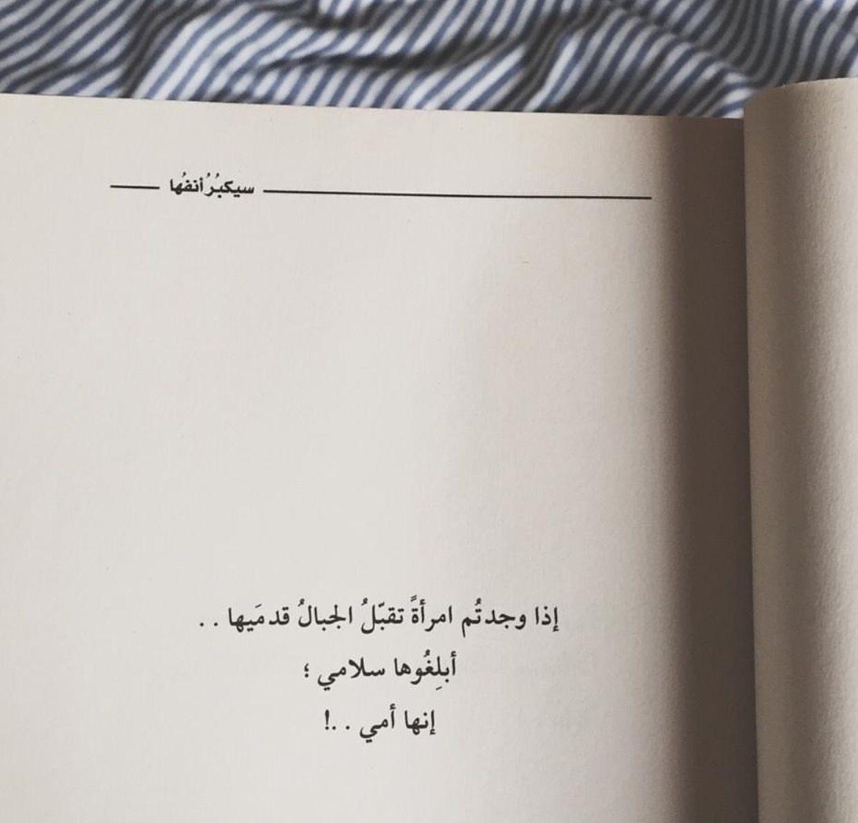 انها أمي Arabic Quotes Beautiful Arabic Words Romantic Quotes