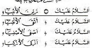 Teks Lirik Sholawat Assalamualaik Lirik Teks Tulisan