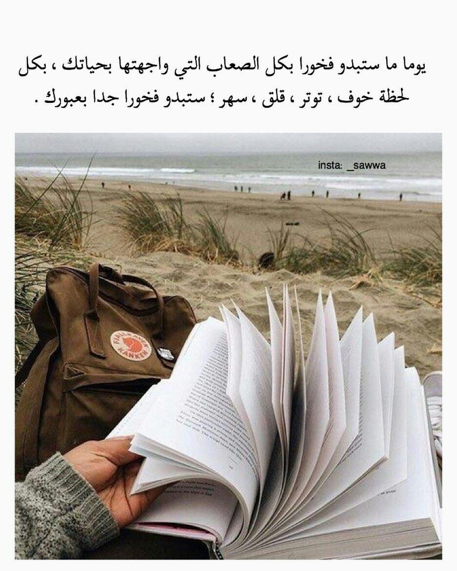 للتذكير Wisdom Quotes Life Quran Quotes Inspirational Study Motivation Quotes