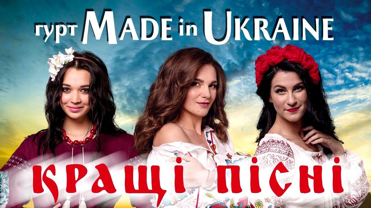 Made in Ukraine Кращі пісні. Мега збірка СУПЕР ХІТІВ