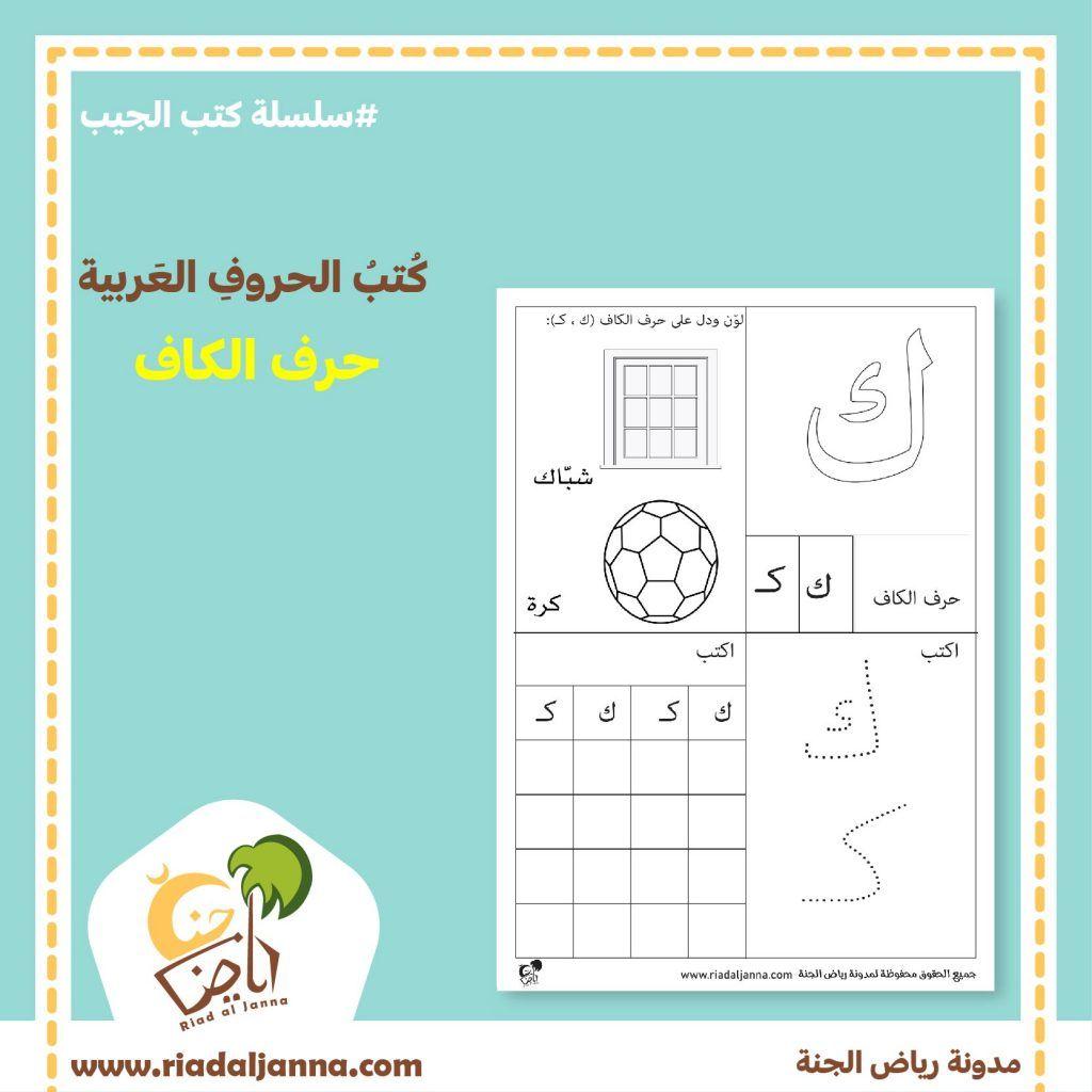 كتب تعليم الحروف العربية حرف الكاف رياض الجنة In 2021 Diagram
