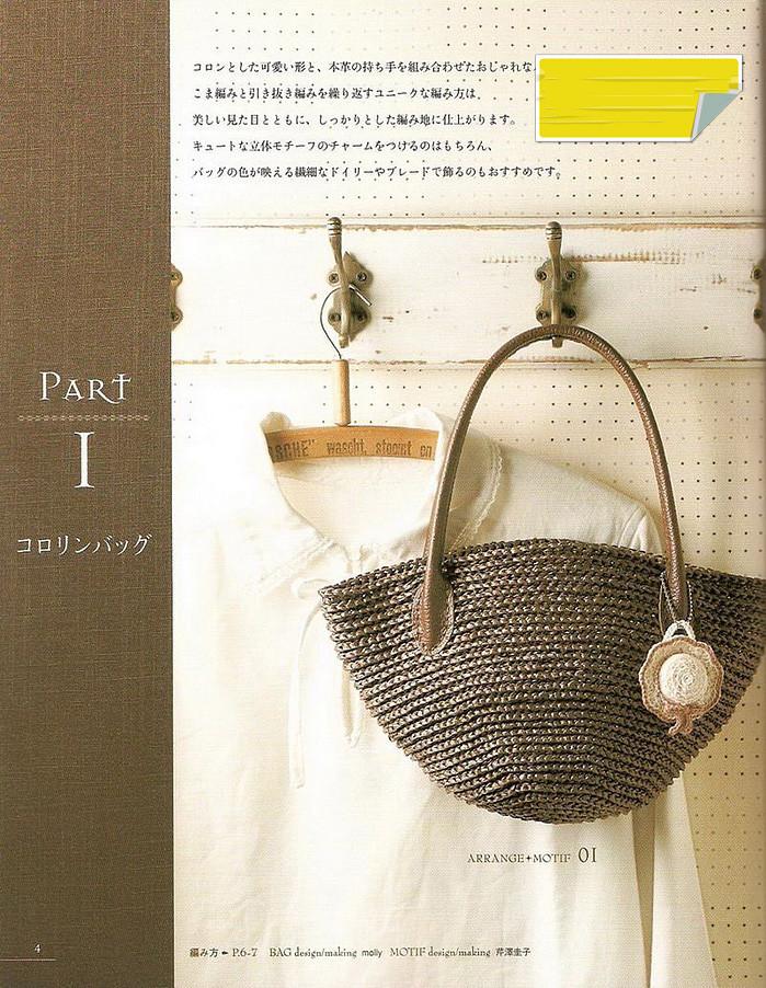 charted - Patrones Crochet: Bolsa Cesta en Crochet Plastico ...
