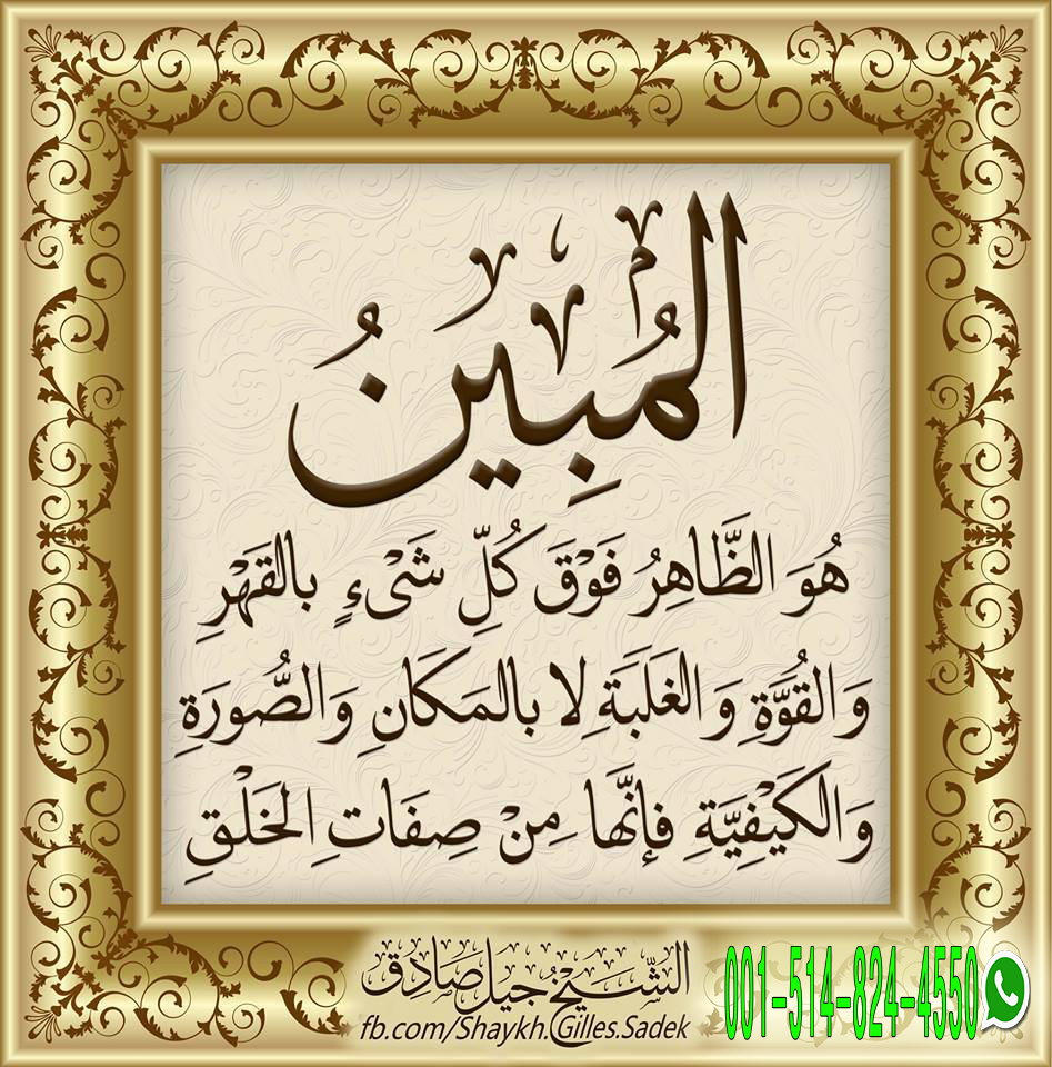 قوله تعالى ولل ه الأسماء الحسنى معناه أن الل ه تعالى له الأسماء التي تدل على الكمال فما كان من الأسما Allah Names Islamic Art Calligraphy Islamic Calligraphy