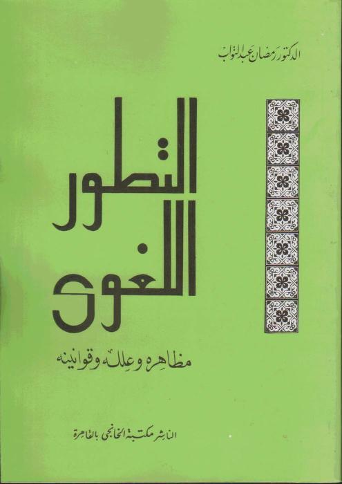 التطور اللغوي رمضان عبد التواب Free Download Borrow And Streaming Internet Archive Arabic Books My Books Books