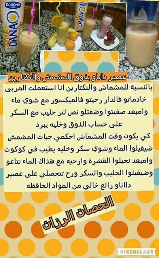 مشروب داناو Algerian Recipes Healthy Drinks Food And Drink