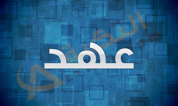 معنى اسم عهد Ahed في القاموس العربي اسم عهد من الأسماء المؤنثة التي بدأت في الظهور منذ فترة فإن ال Fish Drawing For Kids Tech Company Logos Drawing For Kids