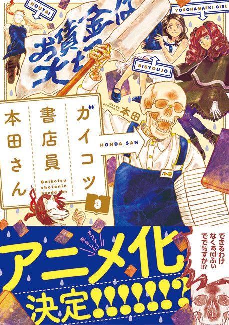 Gaikotsu Shotenin Honda San Comedy Manga Gets Anime Manga Honda