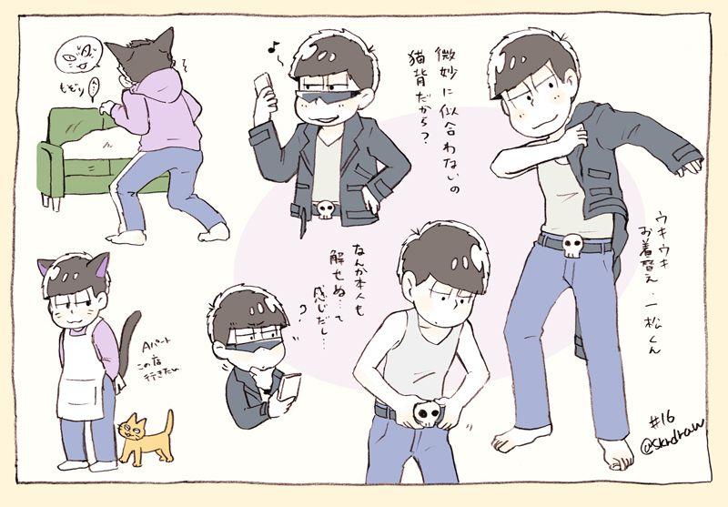 松ログまとめ [15]