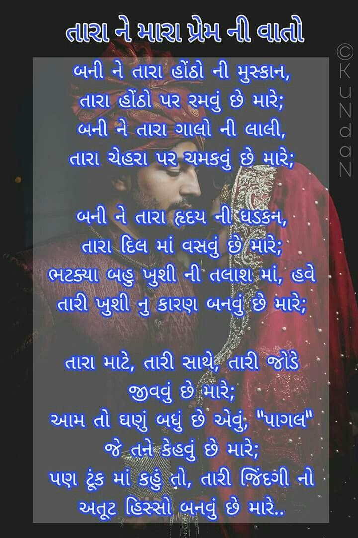 Friendship Gujarati Quotes T Friendship Hindi Quotes