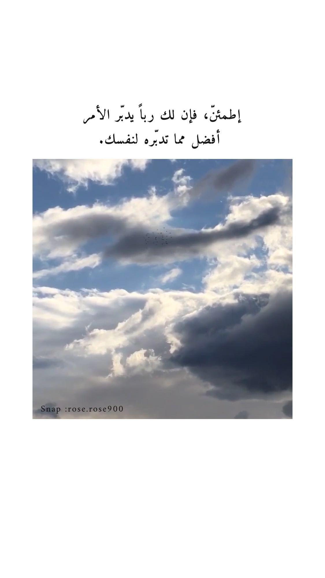 Pin By 김 널한 On للكلمة روح Arabic Quotes Islamic Quotes Quran Ramadan Quotes