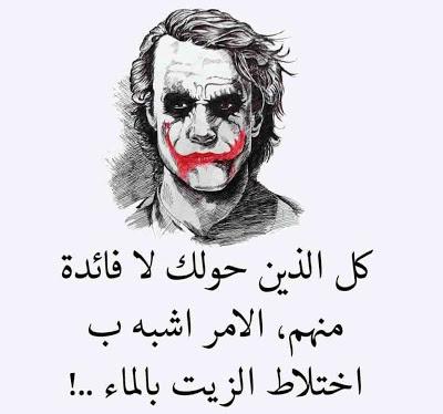 صور الجوكر Joker Images Joker Fictional Characters