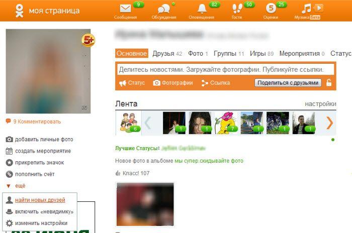 Одноклассники моя страница хомченко тамара