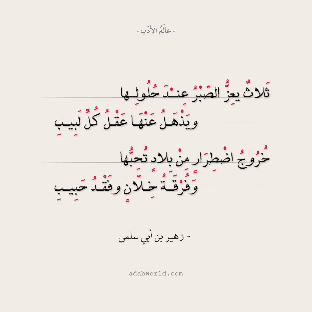 ثلاث يعز الصبر عند حلولها زهير بن أبي سلمى عالم الأدب Arabic Poetry Mood Quotes Quotes