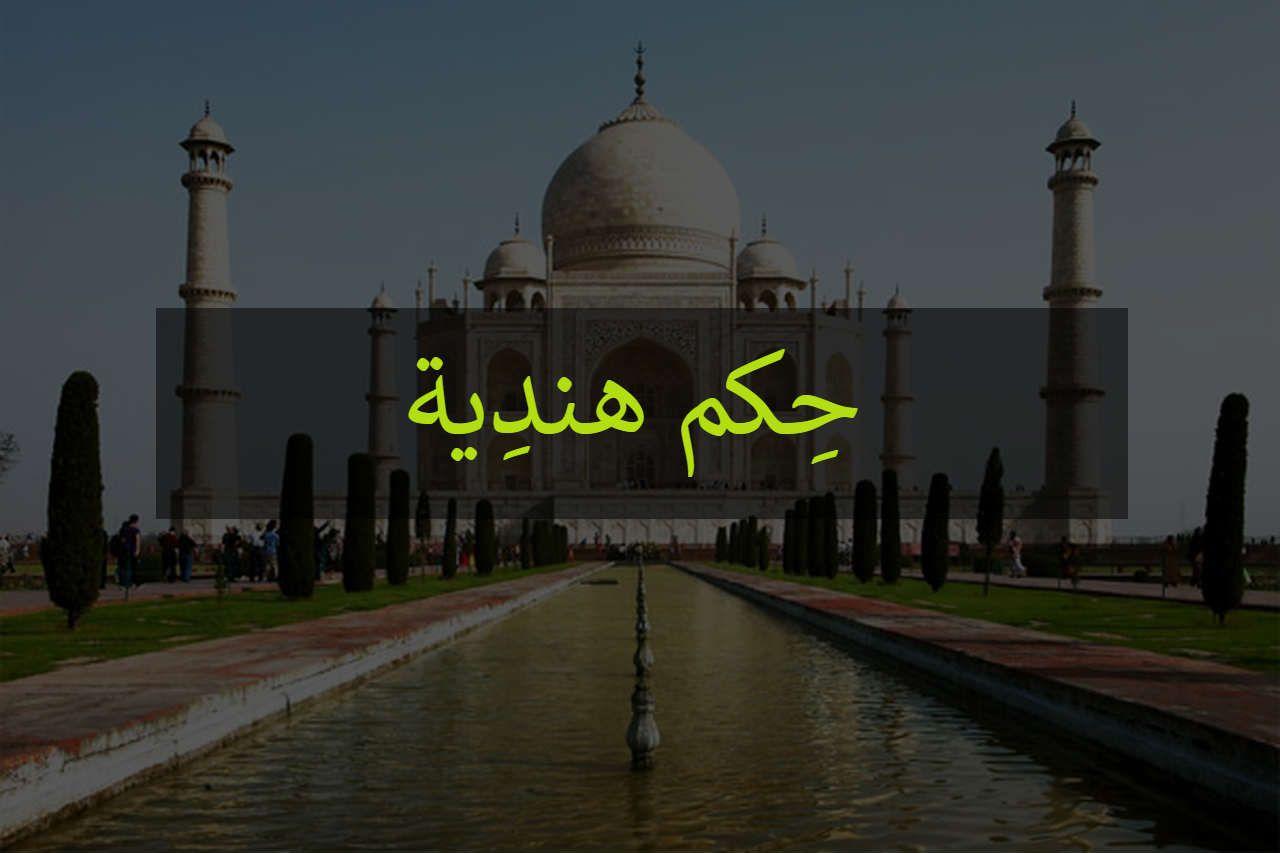 حكم هندية أقوال الهندية حضارة الهند في هذا الموضوع ستتعرف على بعض من اجمل الحكم الهندية و ابلغها معنى و التي ستقرأ بين سطو Taj Mahal Landmarks Building