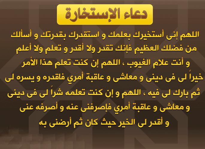 كيفية صلاة الاستخارة ودعائها وأفضل أوقات لها Islamic Phrases Beautiful Quran Quotes Image Quotes