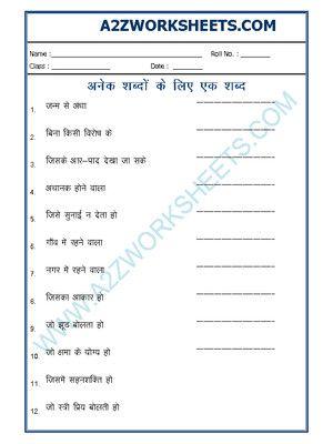 A2zworksheets Worksheet Of Hindi Grammar Anek Shabdon Ke Liye Ek Shabd 11 One Word Substitution Hind Hindi Worksheets Grammar Worksheets Language Worksheets