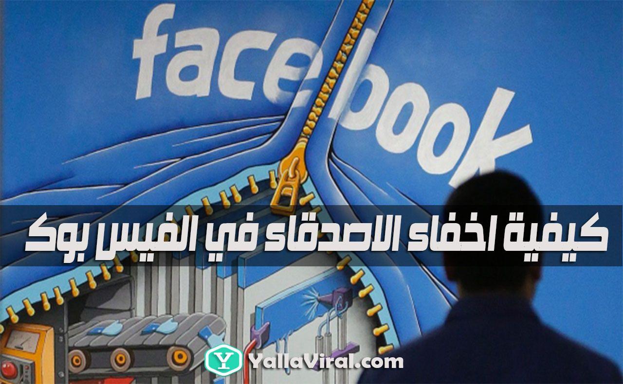 كيفية اخفاء الاصدقاء في الفيس بوك بالصور يل ا ڤيرال Facebook Book Face Books