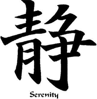 Kanji Symbol For Serenity Google Search Serenity Tattoo