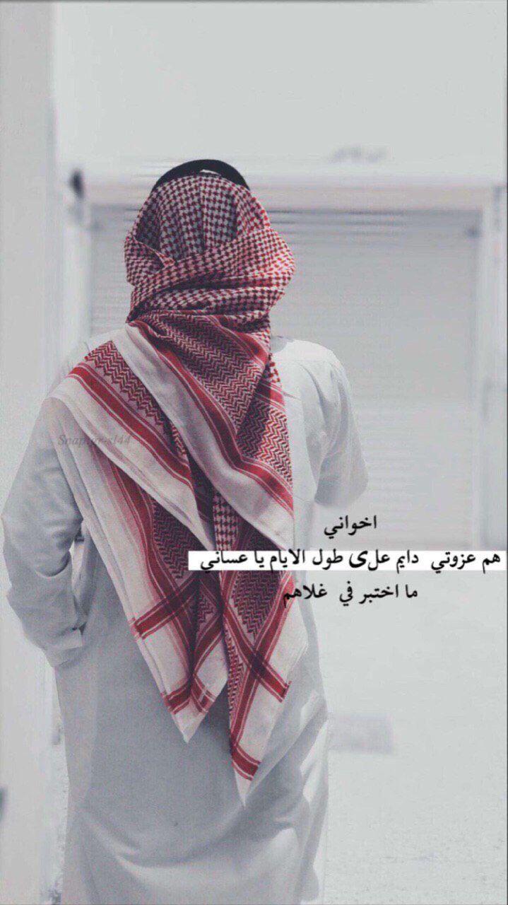 Pin By Rahma On اهلي Islamic Phrases Arab Men Fashion Beautiful Arabic Words