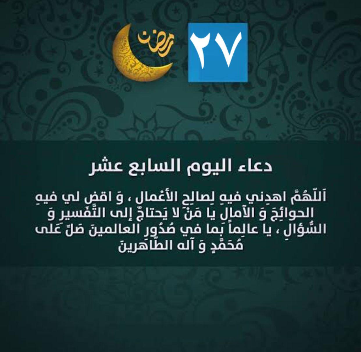 دعاء اليوم السابع والعشرين من شهر رمضان المبارك Ramadan Incoming Call Screenshot Incoming Call Slc