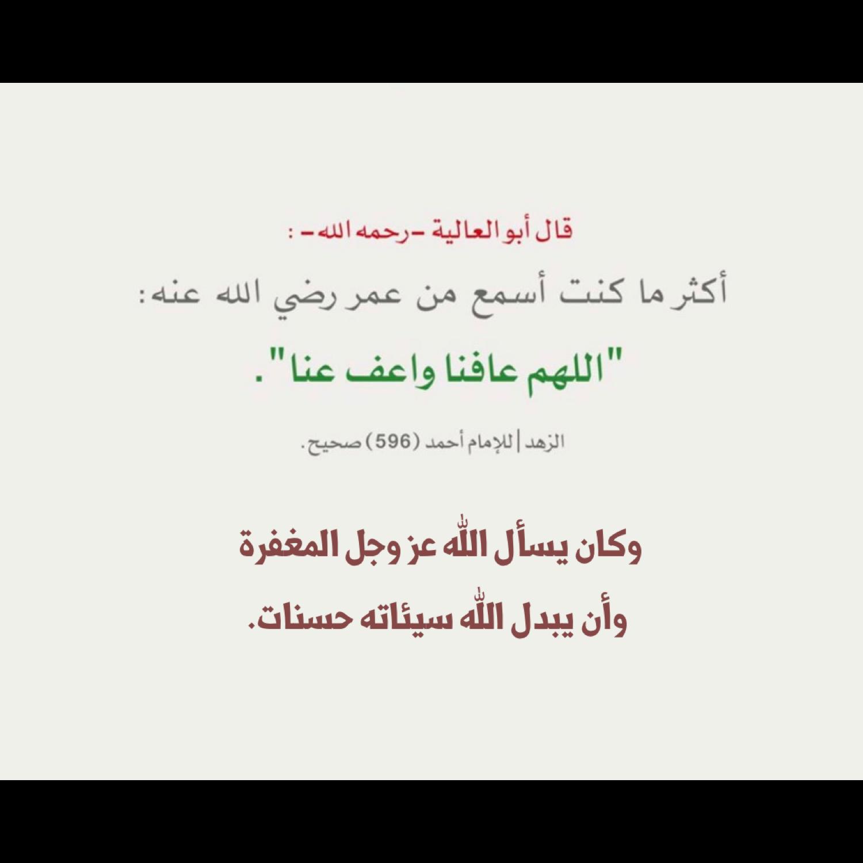 اللهم عافنا واعف عنا Calligraphy Arabic Calligraphy Wls
