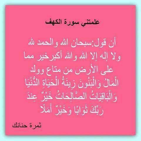 Sure Kahf