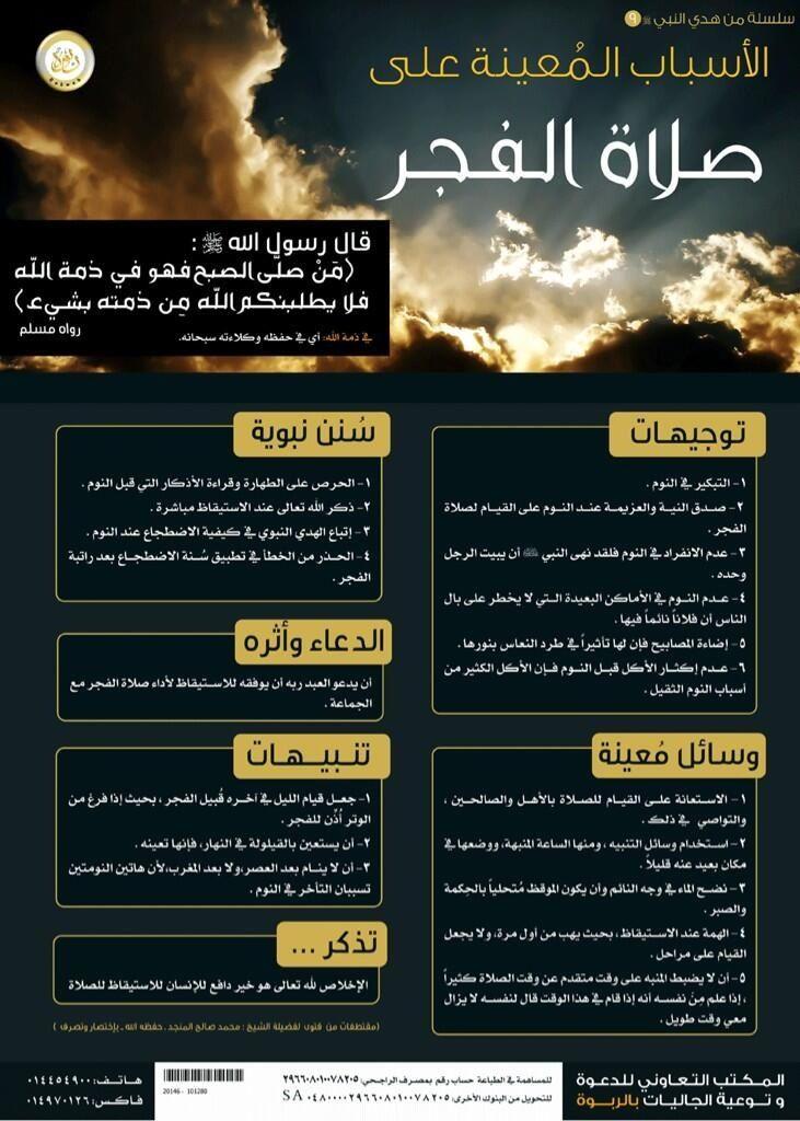 Epingle Par Khuzama Sur دعوية Apprendre L Islam Conseils Pour Etudier Citations Autour De La Photos