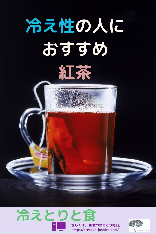 冷え性の人におすすめ 紅茶は体を温める 健康になる 健康 健康と美容
