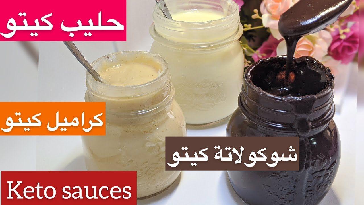 لاول مره صوص كيتو دايت سهل صوص شيكولاته كيتو دايت و بديل الحليب الكيتو Keto Sauces Chocolate Mason Jar Mug
