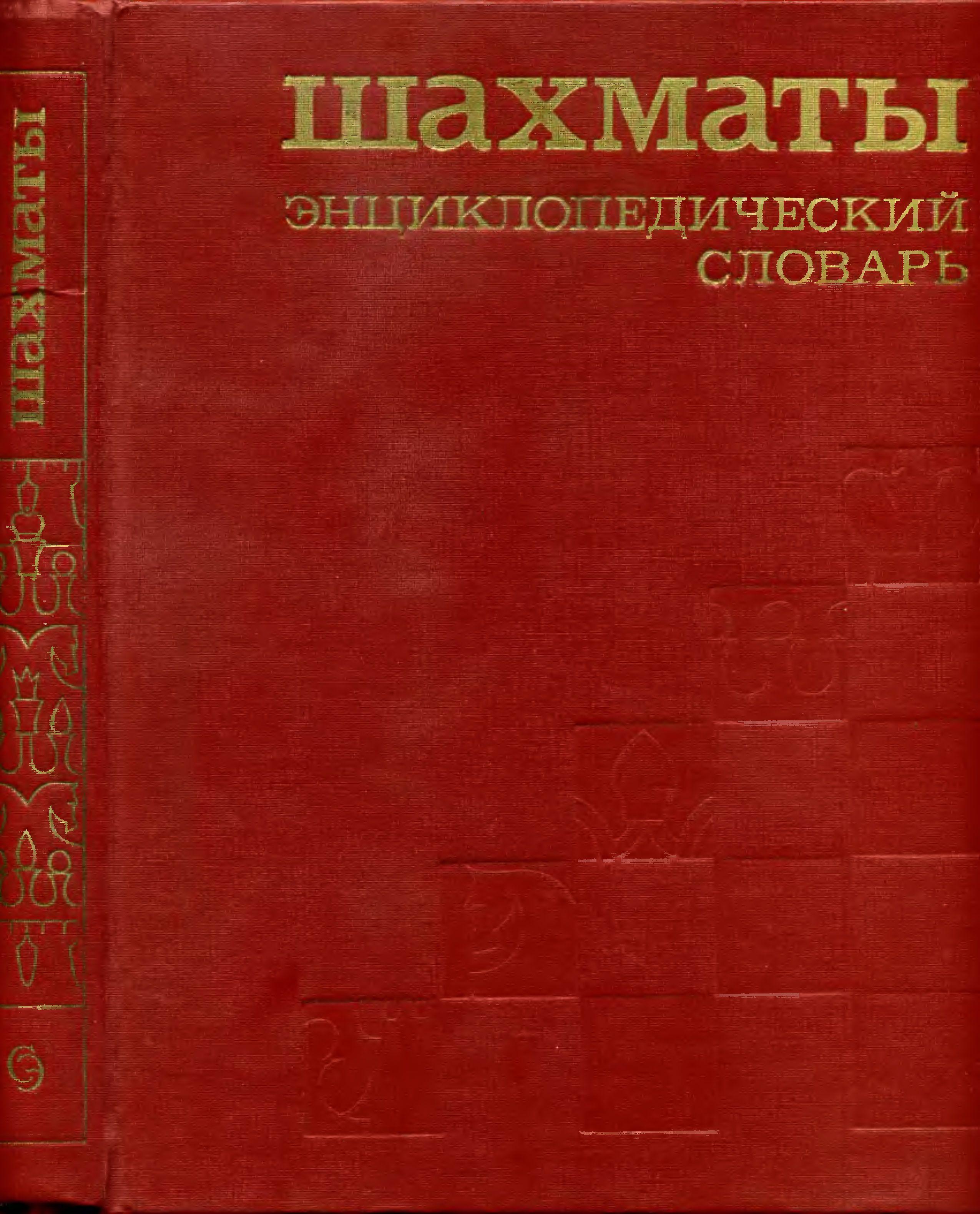 Книги по Шахматам скачать