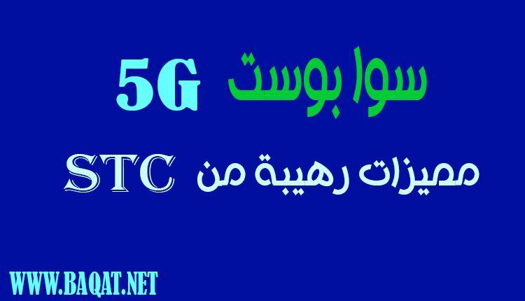 Pin On الاتصالات السعودية Stc