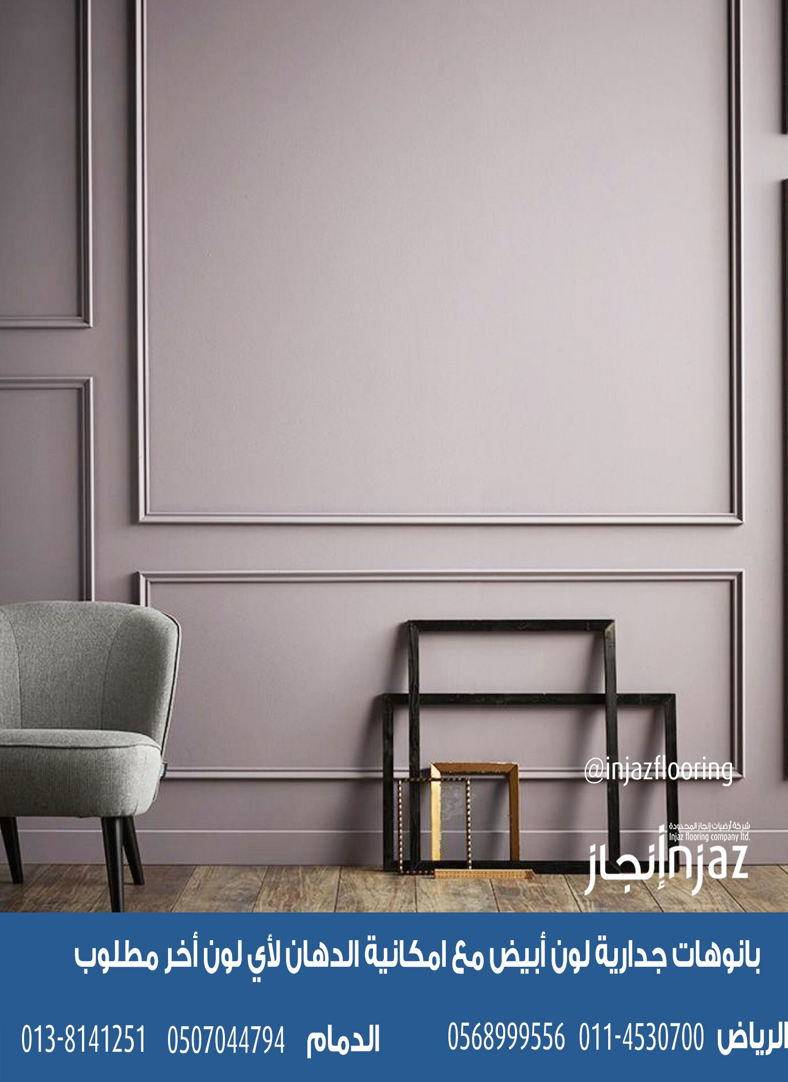 بانوهات اوراك Orac Wall Paneling Ideas Living Room Girly Living Room Luxury Home Decor