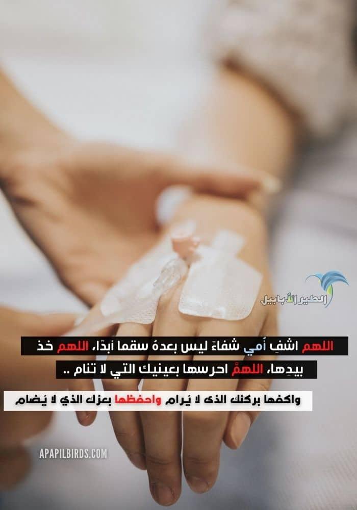 أروع 11 دعاء للام بالشفاء العاجل من المرض قصير بالصور
