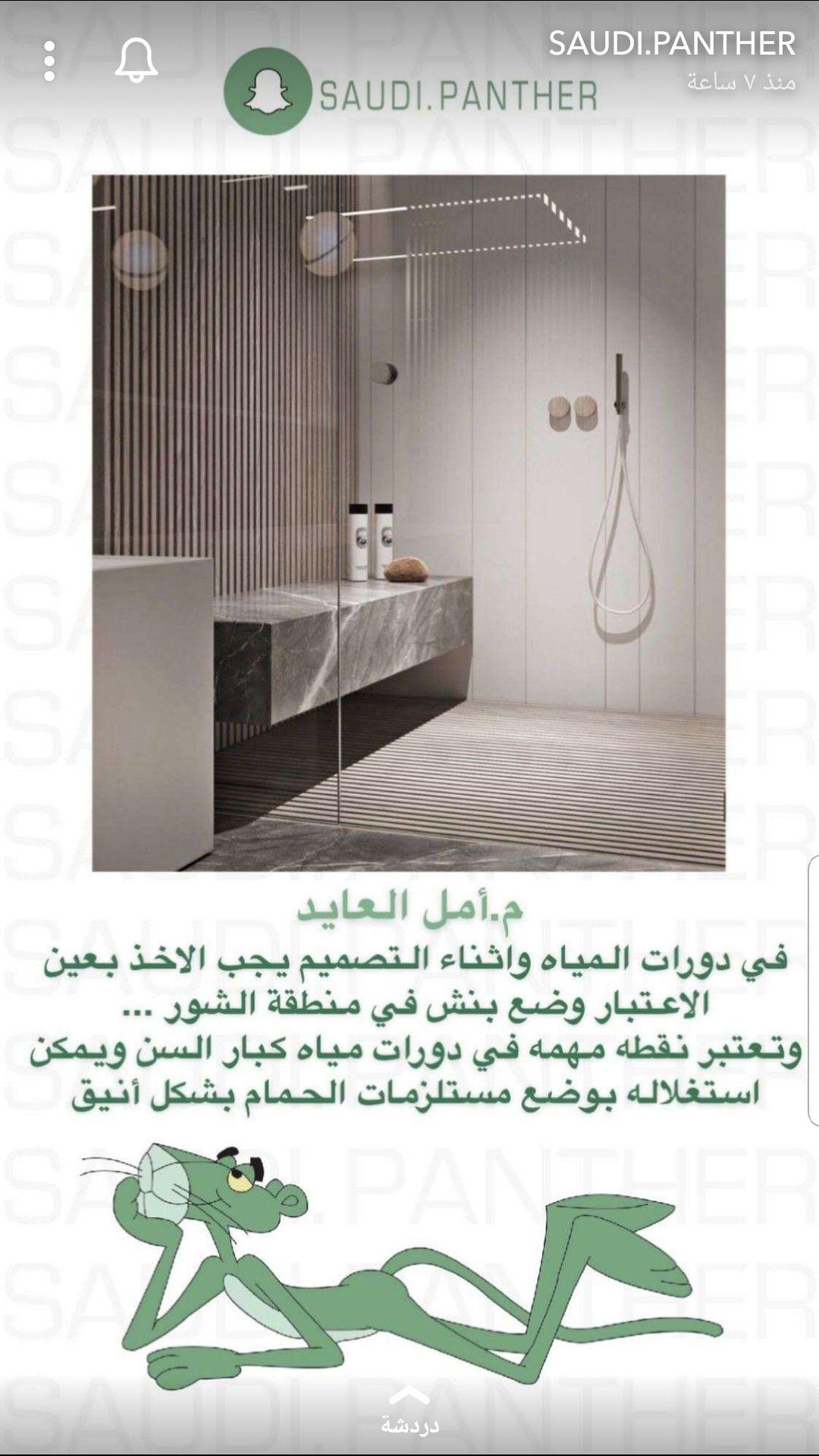Pin By Ghadur Noor On Interior Design Bathroom Design Luxury Home Design Floor Plans Living Room Design Decor